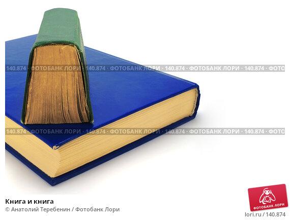 Книга и книга, фото № 140874, снято 30 ноября 2007 г. (c) Анатолий Теребенин / Фотобанк Лори