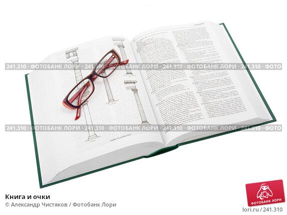 Книга и очки, фото № 241310, снято 23 августа 2017 г. (c) Александр Чистяков / Фотобанк Лори