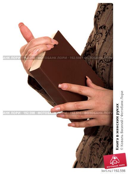 Книга в женских руках, фото № 192598, снято 18 апреля 2007 г. (c) Коваль Василий / Фотобанк Лори