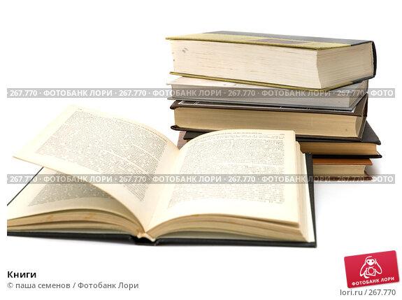 Книги, фото № 267770, снято 15 апреля 2008 г. (c) паша семенов / Фотобанк Лори