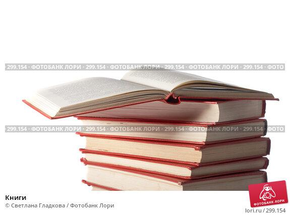 Книги, фото № 299154, снято 30 марта 2008 г. (c) Cветлана Гладкова / Фотобанк Лори