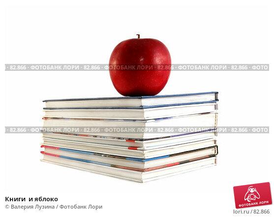 Книги  и яблоко, фото № 82866, снято 9 августа 2007 г. (c) Валерия Потапова / Фотобанк Лори
