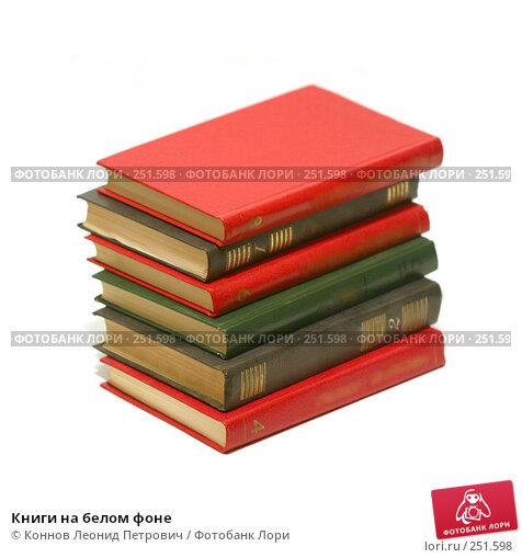 Купить «Книги на белом фоне», фото № 251598, снято 19 марта 2018 г. (c) Коннов Леонид Петрович / Фотобанк Лори