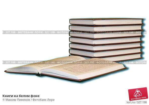 Книги на белом фоне, фото № 327198, снято 4 ноября 2006 г. (c) Максим Пименов / Фотобанк Лори
