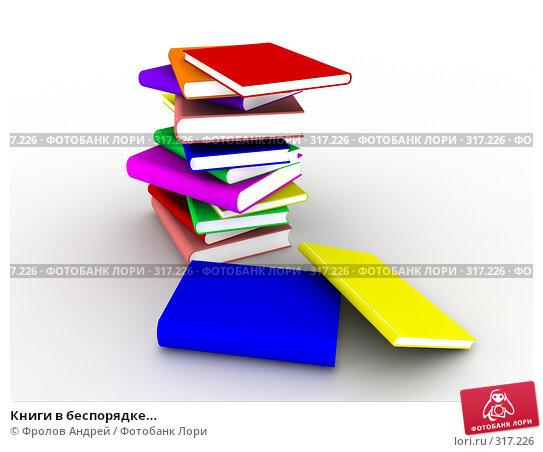 Купить «Книги в беспорядке…», фото № 317226, снято 22 марта 2018 г. (c) Фролов Андрей / Фотобанк Лори
