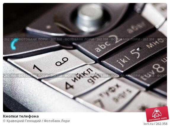 Купить «Кнопки телефона», фото № 262358, снято 11 февраля 2005 г. (c) Кравецкий Геннадий / Фотобанк Лори