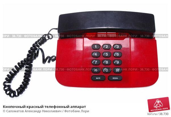 Кнопочный красный телефонный аппарат, фото № 38730, снято 5 октября 2005 г. (c) Саломатов Александр Николаевич / Фотобанк Лори