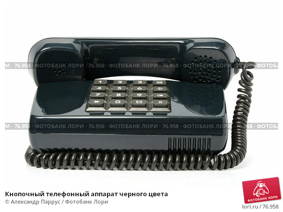 Кнопочный телефонный аппарат черного цвета, фото № 76958, снято 11 февраля 2007 г. (c) Александр Паррус / Фотобанк Лори