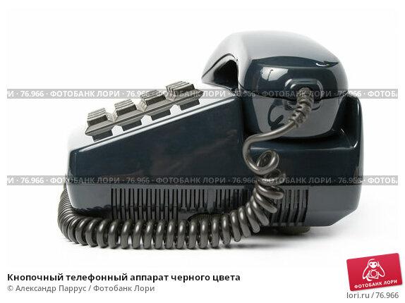 Кнопочный телефонный аппарат черного цвета, фото № 76966, снято 11 февраля 2007 г. (c) Александр Паррус / Фотобанк Лори