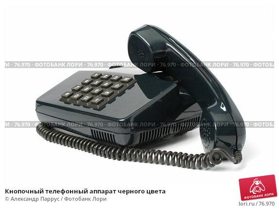 Купить «Кнопочный телефонный аппарат черного цвета», фото № 76970, снято 11 февраля 2007 г. (c) Александр Паррус / Фотобанк Лори