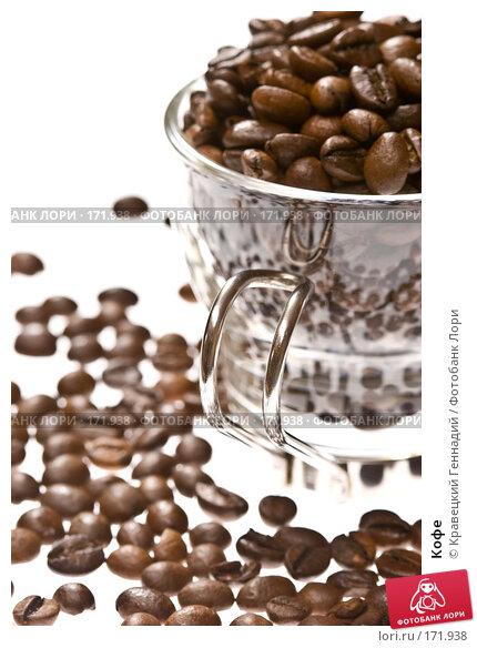 Купить «Кофе», фото № 171938, снято 2 февраля 2005 г. (c) Кравецкий Геннадий / Фотобанк Лори