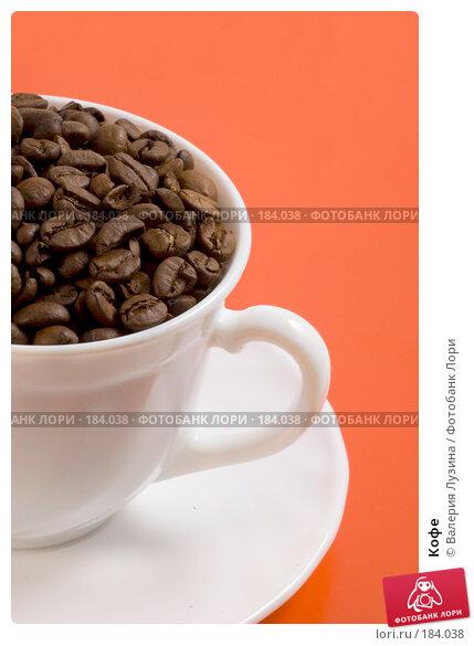 Кофе, фото № 184038, снято 12 сентября 2007 г. (c) Валерия Потапова / Фотобанк Лори