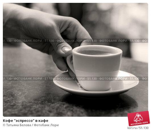 """Кофе """"эспрессо"""" в кафе, фото № 51130, снято 27 мая 2007 г. (c) Татьяна Белова / Фотобанк Лори"""