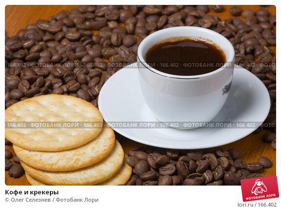 Кофе и крекеры, фото № 166402, снято 4 января 2008 г. (c) Олег Селезнев / Фотобанк Лори