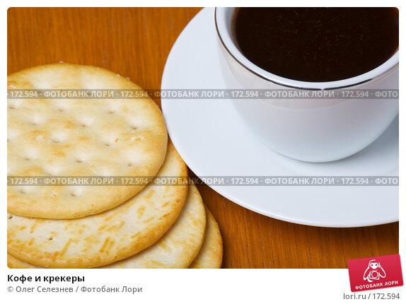 Кофе и крекеры, фото № 172594, снято 4 января 2008 г. (c) Олег Селезнев / Фотобанк Лори