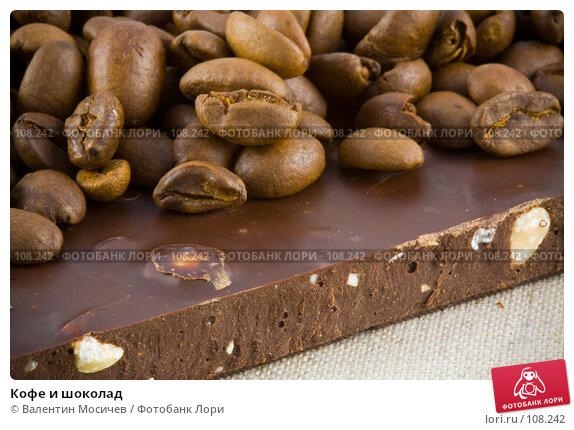Кофе и шоколад, фото № 108242, снято 24 марта 2007 г. (c) Валентин Мосичев / Фотобанк Лори