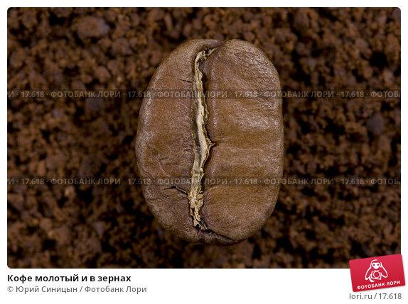 Кофе молотый и в зернах, фото № 17618, снято 5 февраля 2007 г. (c) Юрий Синицын / Фотобанк Лори
