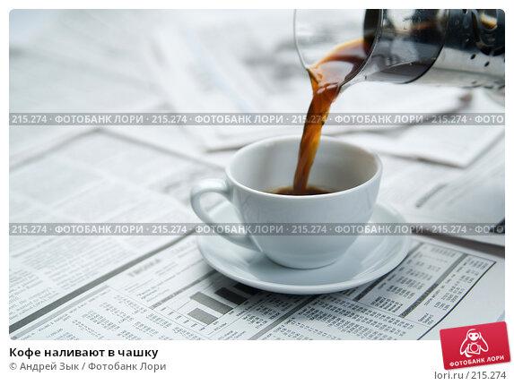 Кофе наливают в чашку, фото № 215274, снято 30 марта 2007 г. (c) Андрей Зык / Фотобанк Лори