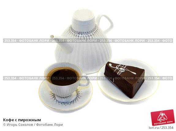 Кофе с пирожным, фото № 253354, снято 10 декабря 2007 г. (c) Игорь Соколов / Фотобанк Лори