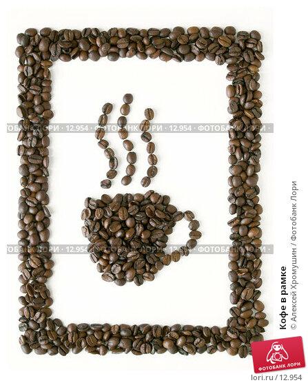 Кофе в рамке , фото № 12954, снято 22 октября 2006 г. (c) Алексей Хромушин / Фотобанк Лори