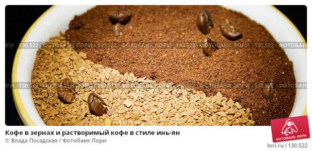 Кофе в зернах и растворимый кофе в стиле инь-ян, фото № 130522, снято 23 октября 2006 г. (c) Влада Посадская / Фотобанк Лори
