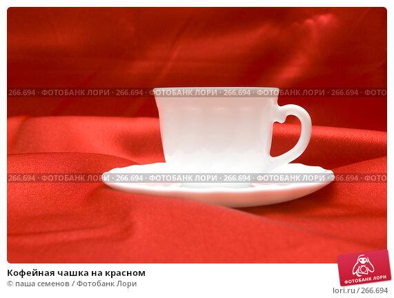 Кофейная чашка на красном, фото № 266694, снято 11 марта 2008 г. (c) паша семенов / Фотобанк Лори