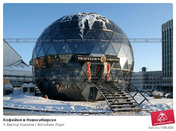 Кофейня в Новосибирске, фото № 194650, снято 4 февраля 2008 г. (c) Виктор Ковалев / Фотобанк Лори