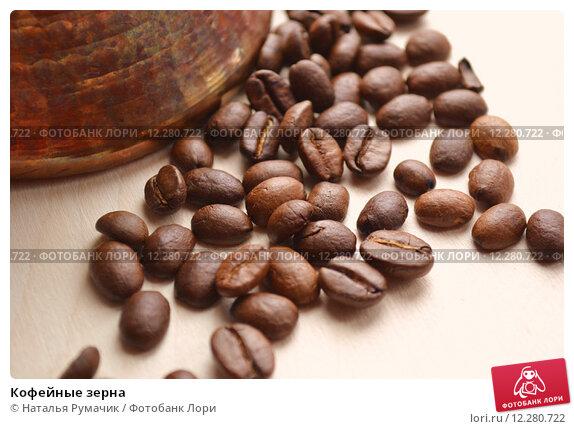 Кофейные зерна. Стоковое фото, фотограф Наталья Румачик / Фотобанк Лори