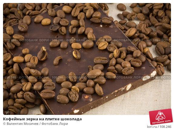 Кофейные зерна на плитке шоколада, фото № 108246, снято 24 марта 2007 г. (c) Валентин Мосичев / Фотобанк Лори