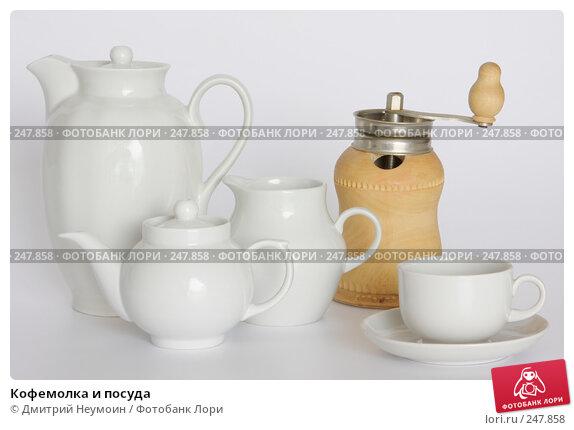 Кофемолка и посуда, эксклюзивное фото № 247858, снято 4 апреля 2008 г. (c) Дмитрий Неумоин / Фотобанк Лори