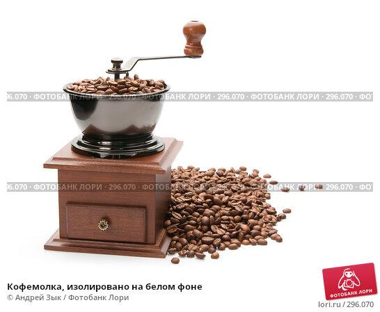 Кофемолка, изолировано на белом фоне, фото № 296070, снято 12 мая 2007 г. (c) Андрей Зык / Фотобанк Лори