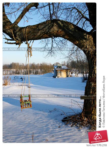 Когда было лето..., фото № 170218, снято 4 января 2008 г. (c) Павлова Татьяна / Фотобанк Лори