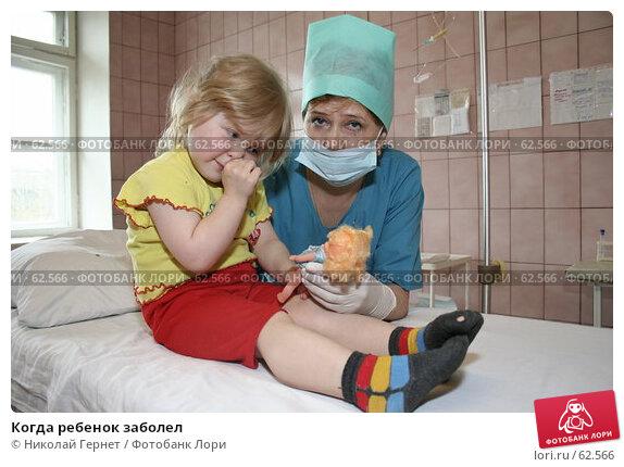 Когда ребенок заболел, фото № 62566, снято 14 мая 2007 г. (c) Николай Гернет / Фотобанк Лори