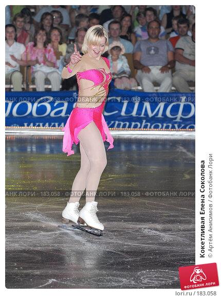 Кокетливая Елена Соколова, фото № 183058, снято 29 мая 2007 г. (c) Артём Анисимов / Фотобанк Лори