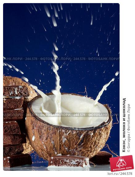 Кокос, молоко и шоколад, фото № 244578, снято 5 апреля 2008 г. (c) Goruppa / Фотобанк Лори