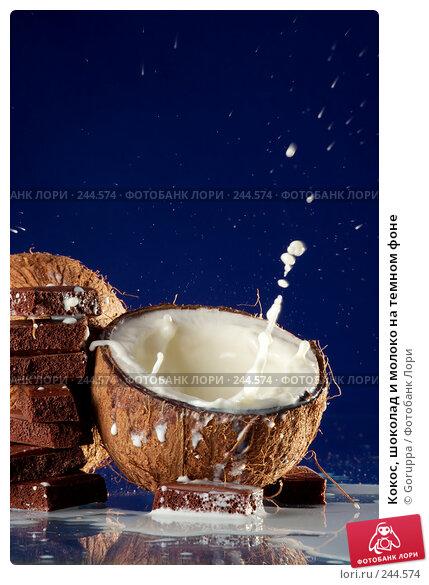 Купить «Кокос, шоколад и молоко на темном фоне», фото № 244574, снято 5 апреля 2008 г. (c) Goruppa / Фотобанк Лори