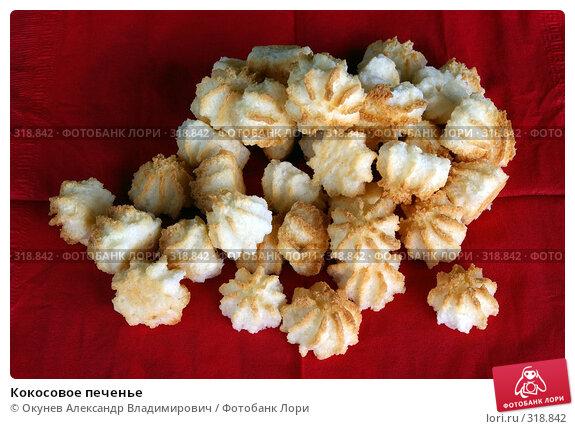 Кокосовое печенье, фото № 318842, снято 9 июня 2008 г. (c) Окунев Александр Владимирович / Фотобанк Лори