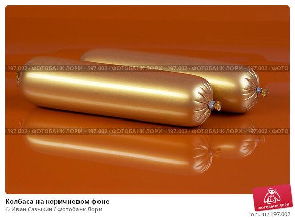 Купить «Колбаса на коричневом фоне», фото № 197002, снято 20 сентября 2005 г. (c) Иван Сазыкин / Фотобанк Лори
