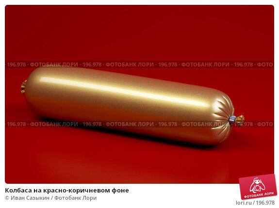 Купить «Колбаса на красно-коричневом фоне», фото № 196978, снято 20 сентября 2005 г. (c) Иван Сазыкин / Фотобанк Лори