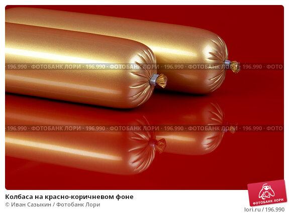 Купить «Колбаса на красно-коричневом фоне», фото № 196990, снято 20 сентября 2005 г. (c) Иван Сазыкин / Фотобанк Лори