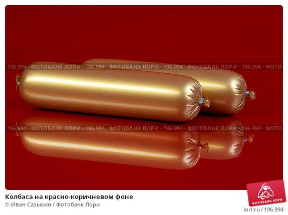 Купить «Колбаса на красно-коричневом фоне», фото № 196994, снято 20 сентября 2005 г. (c) Иван Сазыкин / Фотобанк Лори