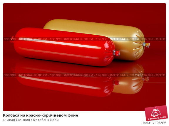 Колбаса на красно-коричневом фоне, фото № 196998, снято 20 сентября 2005 г. (c) Иван Сазыкин / Фотобанк Лори