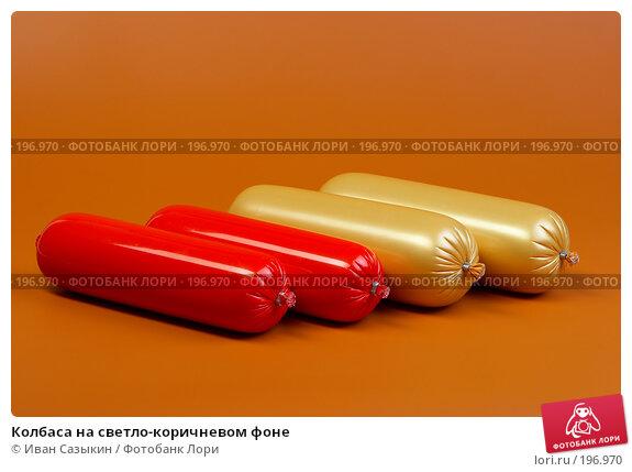 Колбаса на светло-коричневом фоне, фото № 196970, снято 20 сентября 2005 г. (c) Иван Сазыкин / Фотобанк Лори