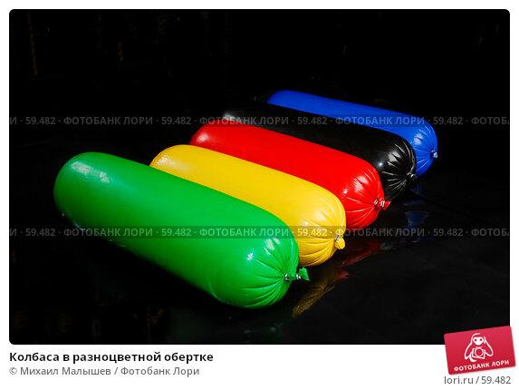 Колбаса в разноцветной обертке, фото № 59482, снято 17 июня 2006 г. (c) Михаил Малышев / Фотобанк Лори