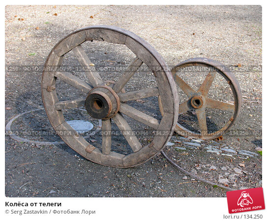 Колёса от телеги, фото № 134250, снято 25 апреля 2005 г. (c) Serg Zastavkin / Фотобанк Лори