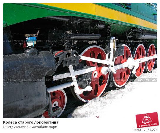 Купить «Колеса старого локомотива», фото № 134274, снято 9 апреля 2005 г. (c) Serg Zastavkin / Фотобанк Лори