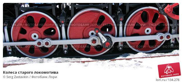 Колеса старого локомотива, фото № 134278, снято 9 апреля 2005 г. (c) Serg Zastavkin / Фотобанк Лори