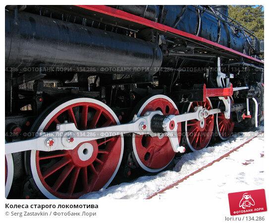 Колеса старого локомотива, фото № 134286, снято 9 апреля 2005 г. (c) Serg Zastavkin / Фотобанк Лори