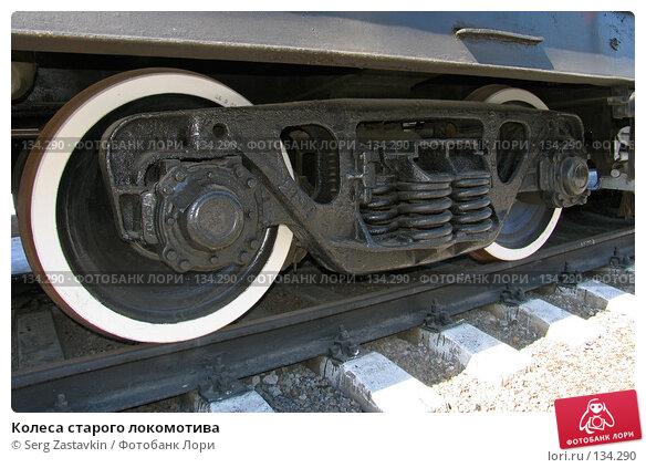 Колеса старого локомотива, фото № 134290, снято 9 апреля 2005 г. (c) Serg Zastavkin / Фотобанк Лори