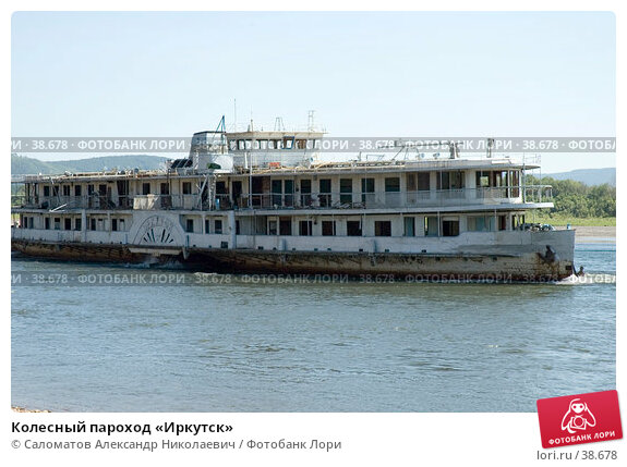 Колесный пароход «Иркутск», фото № 38678, снято 24 июля 2005 г. (c) Саломатов Александр Николаевич / Фотобанк Лори